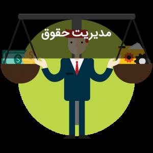 مدیریت حقوقی