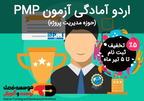 اردوی آزمون PMP